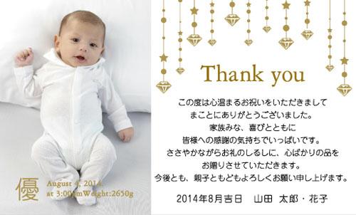 結婚・出産 内祝い用メッセージカード